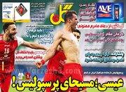 عکس/ تیتر روزنامههای ورزشی دوشنبه ۷ مهر