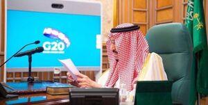 برگزاری نشست «گروه ۲۰» به میزبانی عربستان