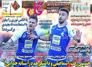 عکس/ تیتر روزنامههای ورزشی سه شنبه ۸ مهر