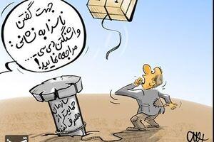کاریکاتور/ معرفی عامل اصلی گرانی و معضلات
