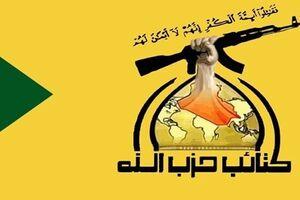 کتائب حزب الله: رد پای «سیا» در عملیات تروریستی الرضوانیه وجود دارد - کراپشده
