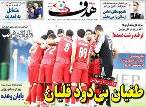 عکس/ تیتر روزنامههای ورزشی چهارشنبه ۹ مهر