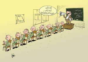 کاریکاتور/ کلاس درس برجام!