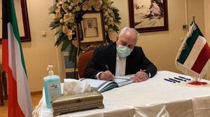 محمد جواد ظریف وزیر امور خارجه کشورمان دقایقی پیش با حضور در سفارت کویت