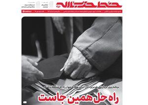 خط حزبالله ۲۵۶/ راه حل همینجاست