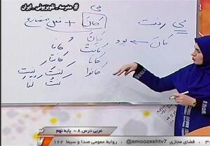 جدول زمانی آموزش تلویزیونی دانشآموزان شنبه ۱۲ مهر