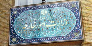 اطلاعیه وزارت خارجه درباره ستاد پیگیری ترور سپهبد شهید سلیمانی