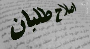 """به روزنامهنگارانِ اصلاحطلب برنمیخورد که زم """"روزنامهنگار"""" معرفی شود؟"""
