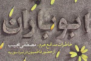 کتاب ابو باران - انتشارات خط مقدم - کراپشده