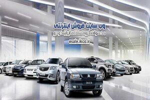 جزئیات مرحله چهارم طرح فروش فوری ایران خودرو