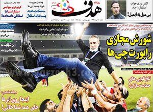 عکس/ تیتر روزنامههای ورزشی دوشنبه ۱۴ مهر
