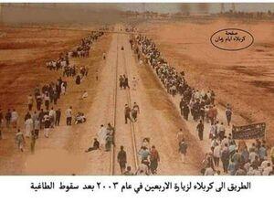 تصویری قدیمی از پیادهروی اربعین