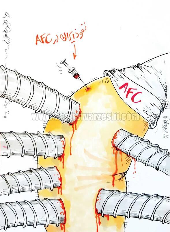 کارتون محمدرضا میرشاهولد درباره نفوذ ایران در AFC