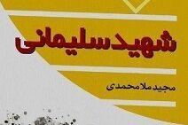 کتاب «شهید سلیمانی» منتشر شد