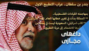 بندر بن سلطان؛ پیش قراول سازش سعودی ها