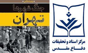 محکومیت رژیم بعث در کتاب «جنگ شهرها، تهران»