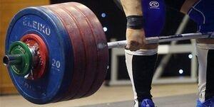 وزنه برداری در خطر حذف از المپیک پاریس قرار گرفت
