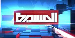 توئیتر حساب شبکه «المسیره» یمن را مسدود کرد