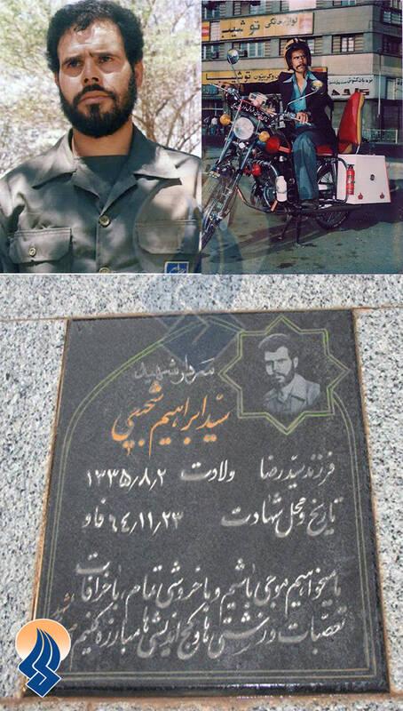 شهید سید ابراهیم شجیعی