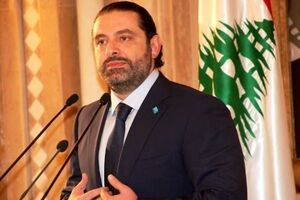 سعدالحریری مامور تشکیل دولت جدید لبنان شد