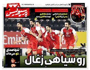 عکس/ تیتر روزنامههای ورزشی شنبه ۱۹ مهر