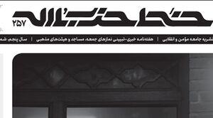 خط حزبالله ۲۵۷/ مشتاقی و محرومی +دانلود
