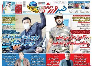 عکس/ تیتر روزنامههای ورزشی یکشنبه ۲۰ مهر