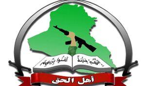بیانیه «گروههای مقاومت عراق» درباره توقف حملات علیه نیروهای آمریکایی