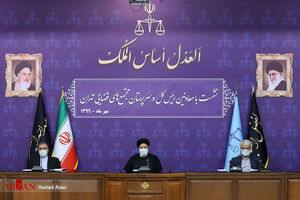 عکس/ نشست معاونین و سرپرستان مجتمعهای قضایی دادگستری استان تهران با رئیس قوه قضاییه
