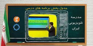 برنامههای درسی ۲۸ مهر مدرسه تلویزیونی ایران
