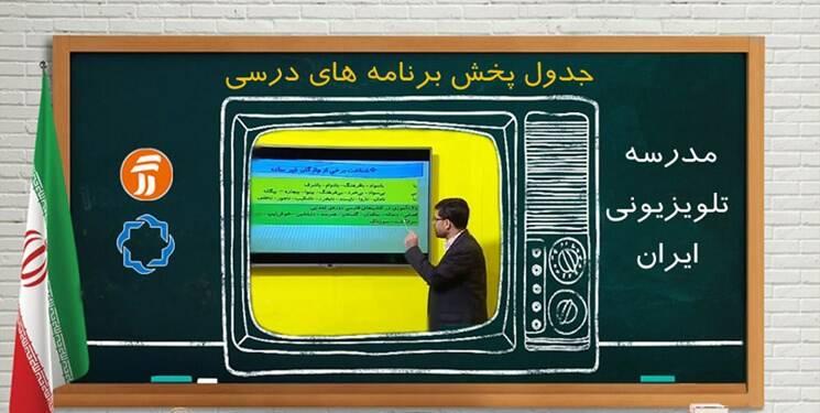 ساعت،پايه،رشته،درس،رياضي،علوم،ومعارف،اسلامي،فيزيك
