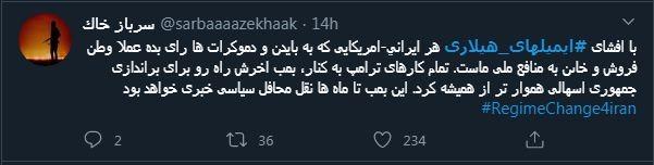 2945961 - تازه ترین دروغ ضدانقلاب؛ حججی را حاج قاسم کشت!