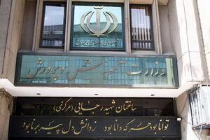 اطلاعیه وزارت آموزش و پرورش درباره صدور رای دادگاه یکی از کانالهای پیامرسانهای خارجی