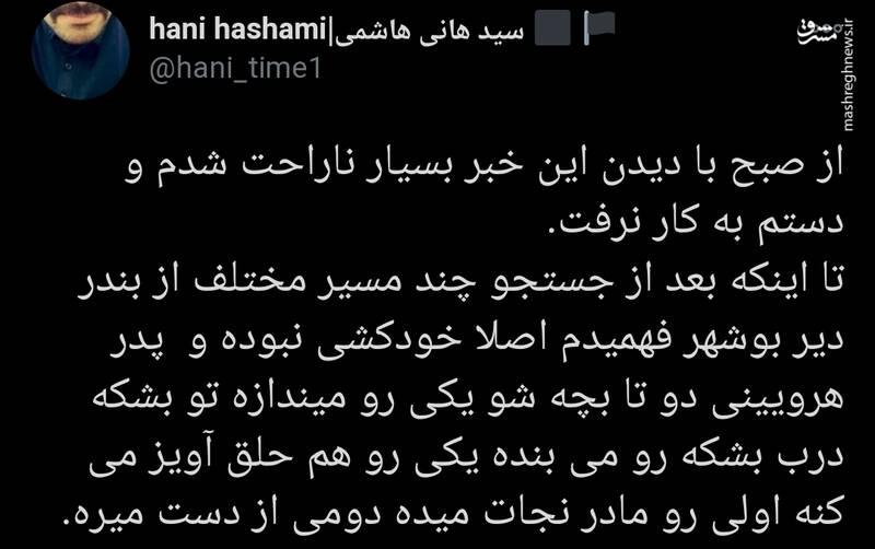 خودکشی یا قتل کودک بوشهری؟