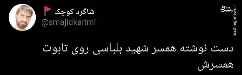 2945862 - دست نوشته همسر شهید بلباسی روی تابوت همسرش +عکس