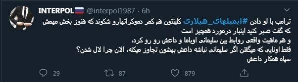 2945966 - تازه ترین دروغ ضدانقلاب؛ حججی را حاج قاسم کشت!