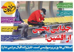 روزنامههای ورزشی سهشنبه 22 مهر