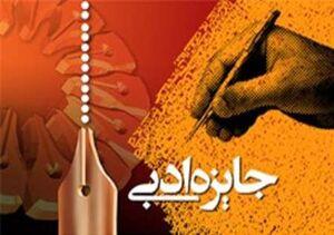 گرانی چگونه جوایز ادبی ایران را از سکه انداخت +جدول