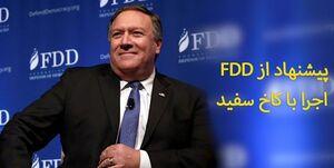 همکاری لابی FDD با دولت آمریکا برای جنگ رسانهای-اقتصادی علیه ایران