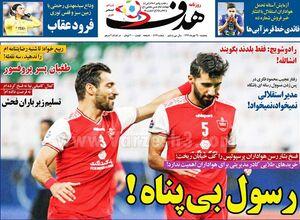 عکس/ تیتر روزنامههای ورزشی پنجشنبه ۲۴ مهر