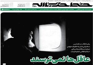 شماره جدید خط حزب الله منتشر شد