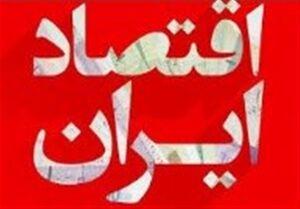 تا کی باید مناصب تخصصی اقتصاد ایران دست نابلدان باشد؟