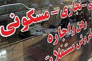مظنه رهن و اجاره آپارتمان در یوسف آباد