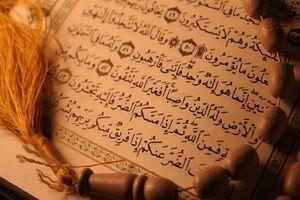 قرآن کریم نمایه قرآن نمایه قرآن مجید نمایه