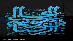 سهم امام رئوف در ترویج امامت در ایران چقدر است؟