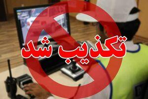 تکذبیه پلیس راهور در خصوص انتشار شایعه ای مبنی بر حذف تخلفات رانندگی بمناسبت هفته ناجا