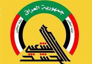 دفتر ریاست جمهوری عراق: اهانت به الحشد الشعبی را برنمی تابیم