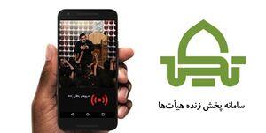 اینترنت مردم و هیأتها برای پخش زنده رایگان شد