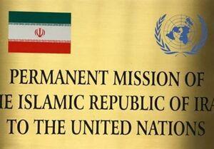 بیانیه ایران در سازمان ملل درباره خاتمه محدودیت تسلیحاتی