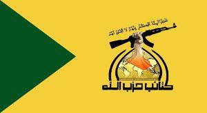 کتائب حزبالله: تروریستها در عراق زیر نظر آمریکا فعالیت میکنند